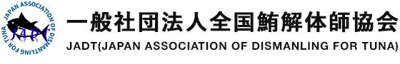 一般社団法人全国鮪解体師協会|JADT